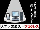 株式会社プログレス 勤務地:豊田市のアルバイト情報