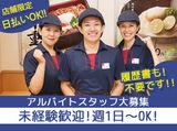 なか卯 亀戸店のアルバイト情報