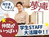 夢庵 佐久平駅前店<130283>のアルバイト情報