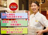ガスト 香川志度店<011999>のアルバイト情報