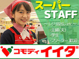 コモディイイダ 大井店のアルバイト情報