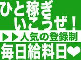 (株)セントメディア SA事業部東 松本支店のアルバイト情報