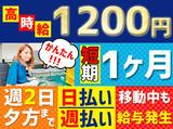 TMネットワーク株式会社 岡山営業所 【勤務地:倉敷市】のアルバイト情報