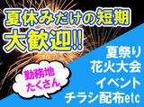 株式会社ムーヴ 京橋・枚方オフィスのアルバイト情報