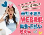 株式会社ネクストレベル 横浜 ※平塚駅周辺エリアのアルバイト情報