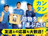 株式会社サカイ引越センター 東京西支社のアルバイト情報