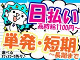 株式会社アスペイワーク 熊本支店のアルバイト情報