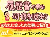 株式会社ヒューマンイノベーション 富山本店のアルバイト情報