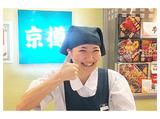 京樽 都賀のアルバイト情報