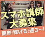 株式会社Visionary(勤務先:ドコモショップ坪井店)のアルバイト情報