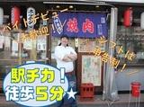 食樂 大和町店のアルバイト情報