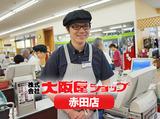 大阪屋ショップ 赤田店のアルバイト情報