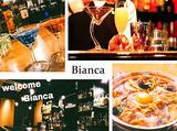 小鍋Dinning Bianca(ビアンカ)のアルバイト情報