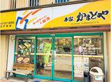 本家かまどや 北戸田店のアルバイト情報