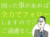 株式会社綜合キャリアオプション  【2001CU0814GA★1】のアルバイト情報