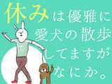 株式会社綜合キャリアオプション  【2307CU0813GA★2】のアルバイト情報