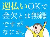 株式会社綜合キャリアオプション  【2801CU0813GA★2】のアルバイト情報