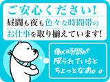 株式会社綜合キャリアオプション  【4002CU0813GA★5】のアルバイト情報
