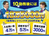 テイケイ株式会社 栃木支社のアルバイト情報