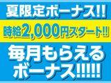 株式会社SANN 国分寺エリアのアルバイト情報