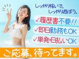 株式会社ムーヴ 池袋オフィス ※成増エリアのアルバイト情報