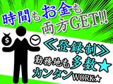 株式会社リージェンシー 大阪支店/OKMB308のアルバイト情報