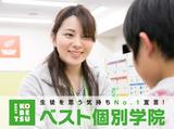 ベスト個別学院笹谷中央教室のアルバイト情報