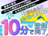 株式会社リージェンシー 横浜支店※たまプラーザエリア/GEMB03896のアルバイト情報