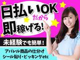 株式会社ネオコンピタンス 勤務地:柳瀬川駅周辺(ASK)のアルバイト情報