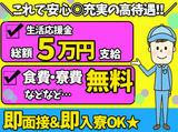 吉田産業株式会社 〔愛知県名古屋市中村区周辺〕のアルバイト情報