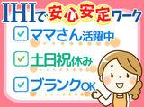 株式会社IHI 瑞穂工場のアルバイト情報