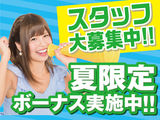 株式会社SANN 幕張エリアのアルバイト情報