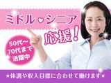 株式会社キャスティングロード 札幌支店/SRSA0000C札幌のアルバイト情報