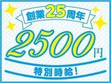 株式会社ゼロン東海 (勤務地:伊勢市)のアルバイト情報