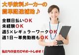 株式会社アシスト ※有楽町エリアのアルバイト情報