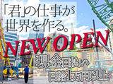 株式会社日建 成田営業所のアルバイト情報