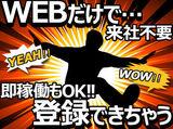 株式会社ムーヴ 船橋オフィス ※成田エリアのアルバイト情報