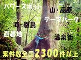 株式会社ヒューマニック リゾート事業部 大阪支店 :.MN18086663.:のアルバイト情報