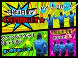 讃岐株式会社 高松事業本部 ※勤務地/四国中央市のアルバイト情報