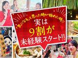 株式会社PONSTAFF リゾート事業部 ※青森エリア担当のアルバイト情報