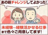 株式会社綜合キャリアオプション  【1101CU0907GA★14】のアルバイト情報