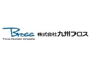 株式会社九州ブロスのアルバイト情報