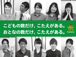 個別指導のフィットアカデミー 金沢中屋校のアルバイト情報