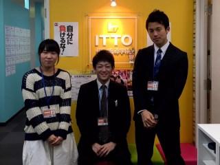 ITTO個別指導学院  熊谷中央校のアルバイト情報