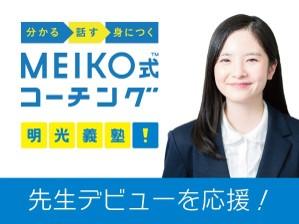 明光義塾 金沢駅西教室のアルバイト情報