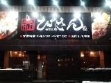 旬菜広間 びさん@/株式会社ビゴラスのアルバイト情報