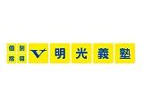 明光義塾 則松教室のアルバイト情報