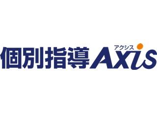 個別指導Axis高知本部のアルバイト情報