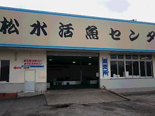 松本水産株式会社のアルバイト情報