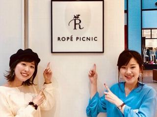 ロペピクニック さんすて福山店のアルバイト情報